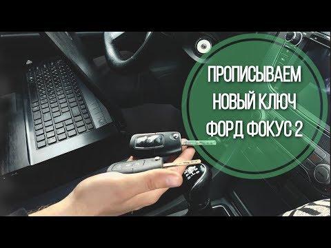 Как прописать ключ зажигания на Ford Focus