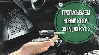 форд фокус 1,  как запрограммировать ключ-,брелок с АЛИ ЭКСПРЕСС помогите