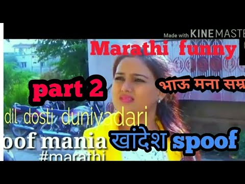 khandesh fun l Marathi funny l khandesh ka dada part 18 l Aapla khandesh l