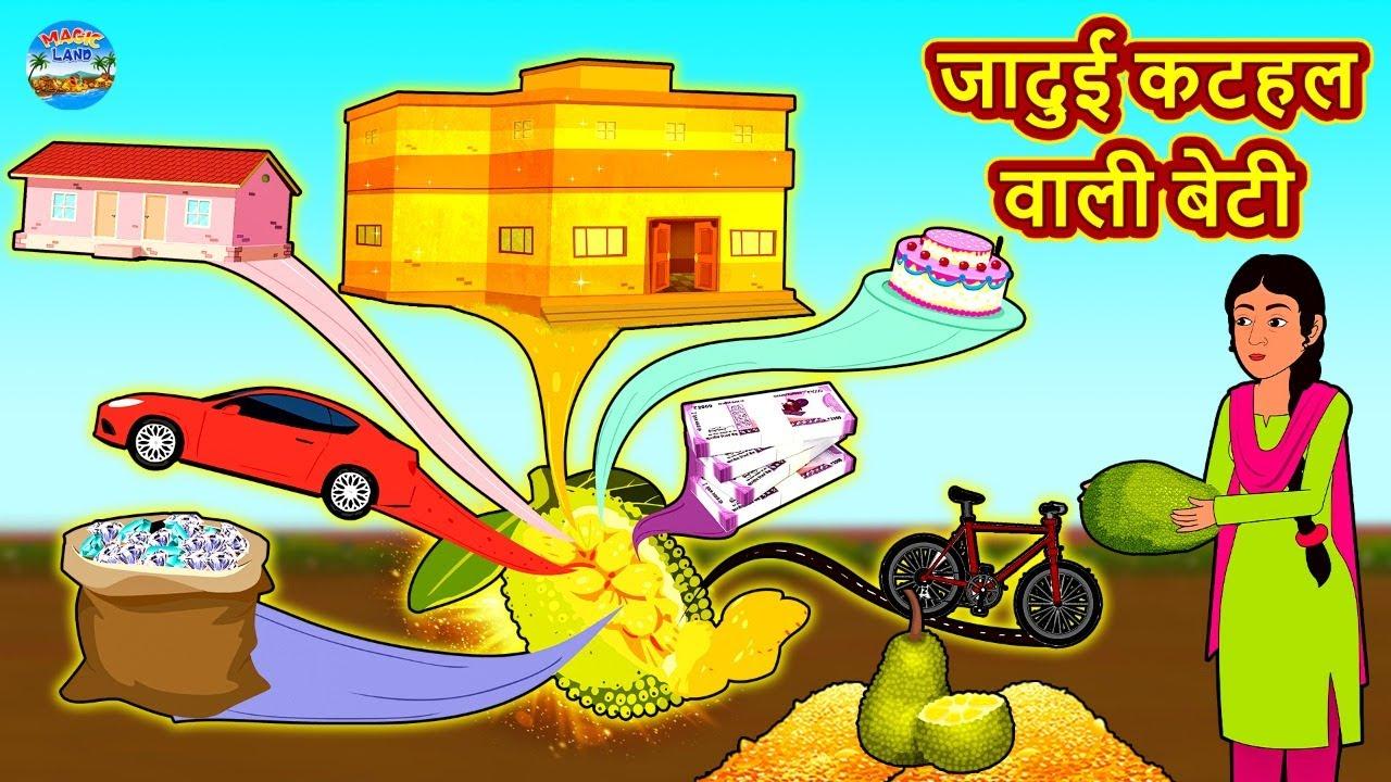Download जादुई कटहल वाली बेटी   Stories in Hindi   Moral Stories   Bedtime Stories   Hindi Kahaniya