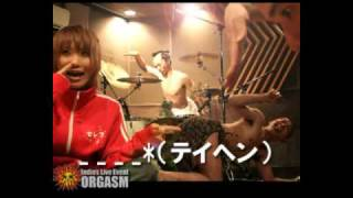 5/9(sat)ORGASM VOL.211 打首獄門同好会presents 『庶民派爆弾さん』レ...