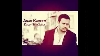 Anas Kareem - Dally Shta2eely 2012 /  ضللي اشتاقيلي -  أنس كريم