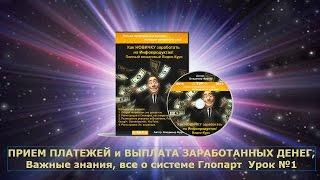 ПРИЕМ ПЛАТЕЖЕЙ и ВЫПЛАТА ЗАРАБОТАННЫХ ДЕНЕГ, Важные знания, все о системе Глопарт  Урок №1(ПРИЕМ ПЛАТЕЖЕЙ и ВЫПЛАТА ЗАРАБОТАННЫХ ДЕНЕГ, Важные знания, все о системе Глопарт Урок №1 Понравилось..., 2015-11-30T22:50:56.000Z)