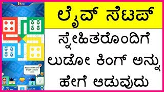How To Play Ludo King With Friends (Facebook and Setup Game) in Kannada