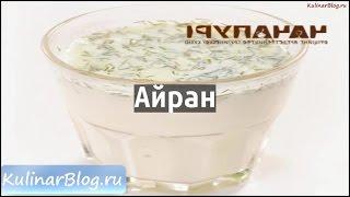 Рецепт Айран