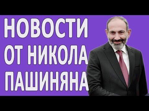 Новости Армении от Никола Пашиняна