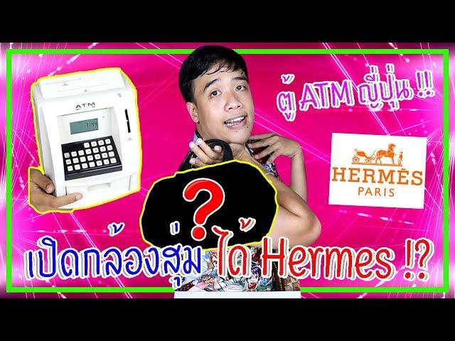 เปิดกล่องสุ่ม 2,000 บาท ได้ Hermes , ตู้ ATM จากญี่ปุ่น !!