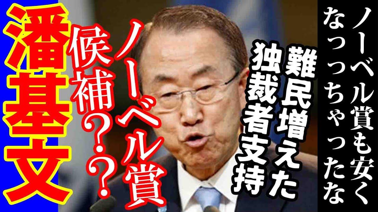 潘基文国連事務総長がノーベル平和賞候補に 韓国ネット民「韓国人がノーベル賞に決まってもだれかが反対運動する」