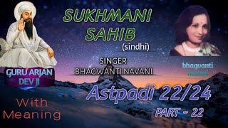 Sukhmani sahib in sindhi - Bhagwanti Nawani Astpadi 22-24