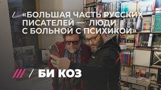 Борис Гребенщиков про Толстого, Лескова и Бургакова