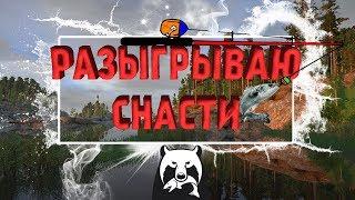 РОЗЫГРЫШИ! река Ахтуба!)▶ Девушка играет в Русская рыбалка 4