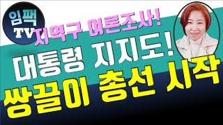 더민주 지역구 여론조사 결과. 잘한다 이재정, 이수진!