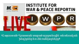 22 12 16 Live «Հայաստան Վրաստան տարածաշրջանային տնտեսական խնդիրներն ու հեռանկարները»