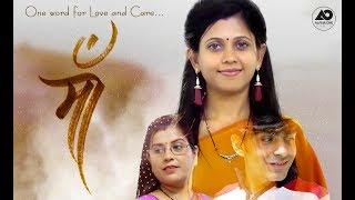 Baixar Maa(માં) | Mother's Day Special Gujarati Short Film 2018 | Alpha One Media