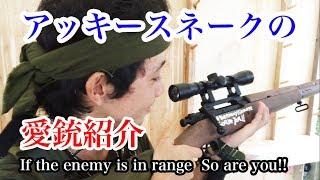 【沖縄】アッキースネークさんの愛銃紹介。S&TスプリングフィールドM1903