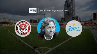 Прогноз Валерия Карпина: «Амкар» — «Зенит»