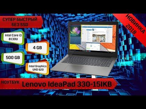 Обзор ноутбука Lenovo IdeaPad 330-15IKB (81DE004TRK). Cупер быстрый, без SSD.