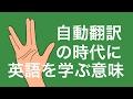 自動翻訳の時代に英語を勉強する意味とは?