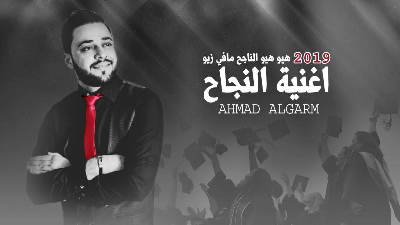 اغنية النجاح 2019 احمد القرم هيو هيو الناجح مافي زيو Youtube