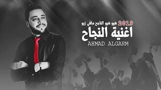 اغنية النجاح 2019 احمد القرم | هيو هيو الناجح مافي زيو