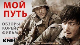 """""""Мой путь"""" или невероятная история одного корейца"""