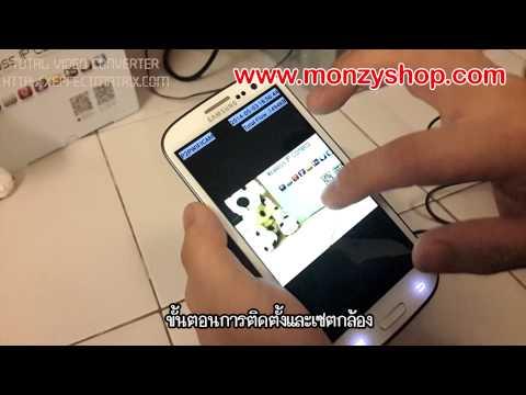 Monzyshop วิธีการใช้ การติดตั้งกล้อง Ip camera