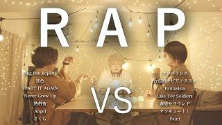 【対決】ラップマッシュアップメドレー -Rap Mash Up Medley Battle-