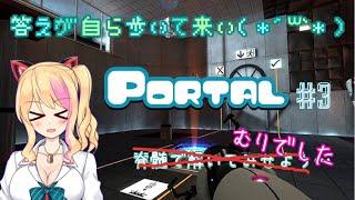 [LIVE] 【アイドル部】通り抜けフープは自分で作る時代 #3【Portal】