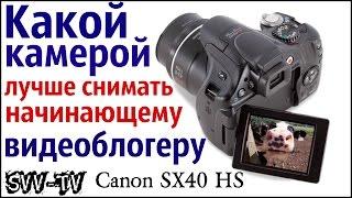 ОБЗОР Canon SX40 HS с РОЗЕТКИ