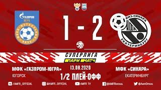Париматч Суперлига 1 2 плей офф Газпром ЮГРА Синара 1 2 Матч 1