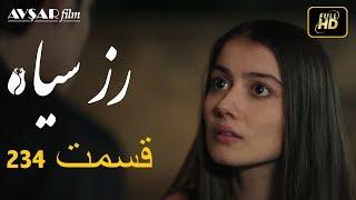 سریال ترکی رزسیاه دوبله فارسی قسمت 235