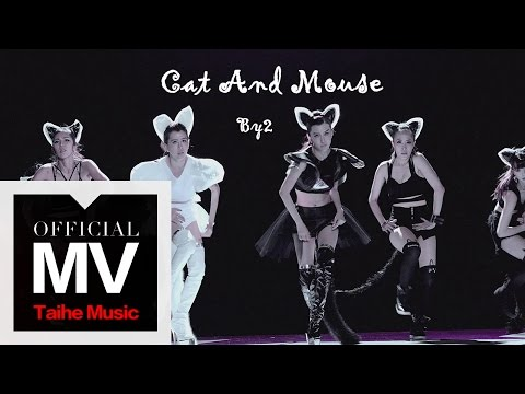 By2 2015 新歌【Cat and Mouse】官方完整版 MV