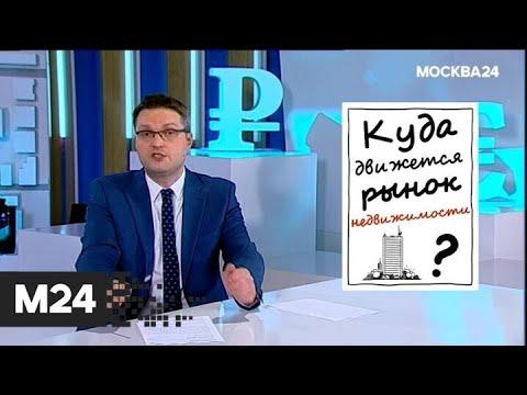 """""""Фанимани"""": стоит ли сейчас покупать квартиру - Москва 24"""