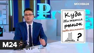 """Фото """"Фанимани"""": стоит ли сейчас покупать квартиру - Москва 24"""