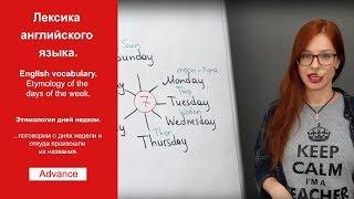 Лексика английского языка. Этимология дней недели. 12+