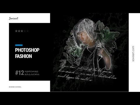 #12 Простые коллажи - Fashion Collage - модный коллаж из фото в Photoshop