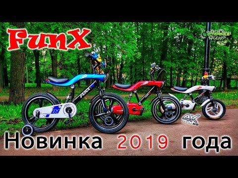 Детский велосипед новинка 2019 года FunX