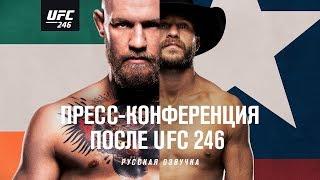 Пресс-конференция после турнира UFC 246
