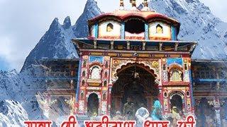 Yatra Shri Badrinath Dham Ki