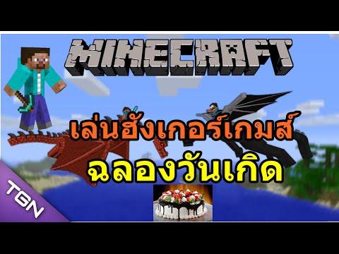 Minecraft PE hunger game : เล่นฮังเกอร์เกมส์ฉลองวันเกิดกัน !!! (พิเศษ)