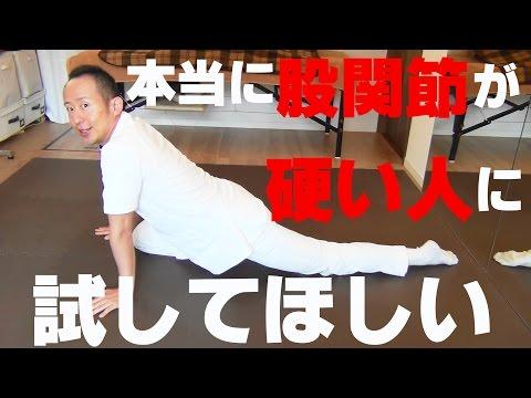 かんたん!自動整体! ⑦本当に硬い股関節をやわらかくする方法