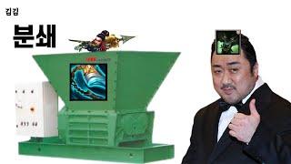 탑 베인 분쇄기