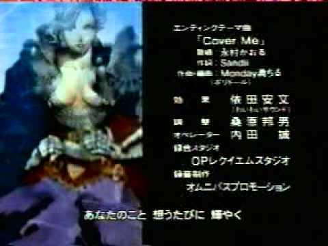 深海伝説マーメノイド ED2 - You...