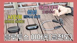 블루투스 이어폰(골전도), 샤오미 레드미 에어닷, 삼성…