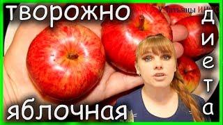 Твоя цель - быстрое похудение? Творожно-яблочная диета для тебя!!!