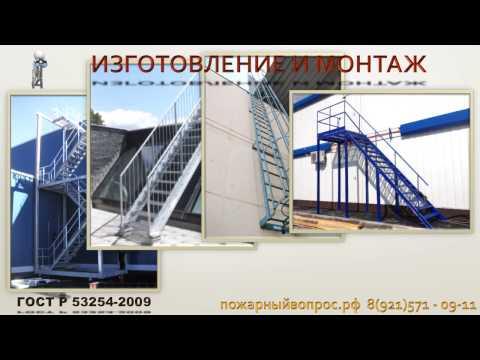 Пожарные и эвакуационные лестницы: проектирование, изготовление, монтаж
