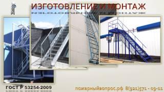 видео Типы лестниц по пожарной безопасности: требования и проверка
