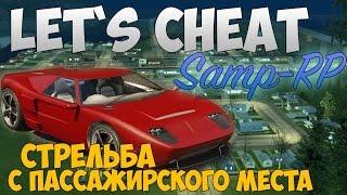 Let`s Cheat Samp-RP (GTA SAMP) #188 - Дигл с пассажирского места!