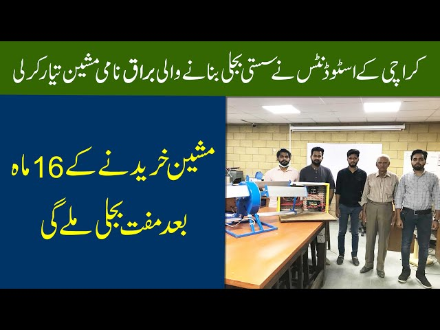 These Students Invent Cheapest Way To Produce Electricity