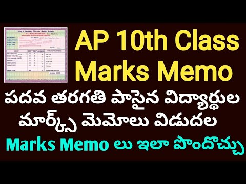How to Download AP SSC Marks Memo 2019   How to download AP 10th class marks memo 2019